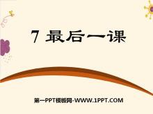 《最后一课》PPT课件15