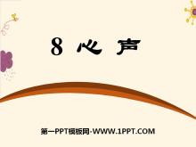 《心声》PPT课件12