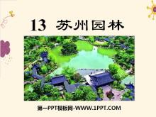 《苏州园林》PPT课件11