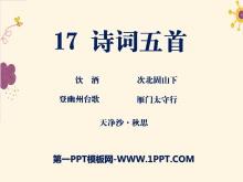 《诗词五首》PPT课件