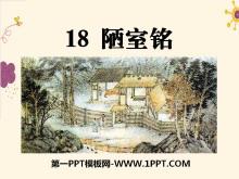 《陋室铭》PPT课件10