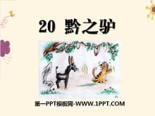 《黔之驴》PPT课件2