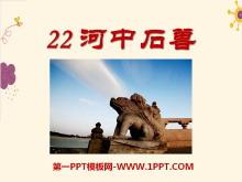 《河中石�F》PPT�n件3