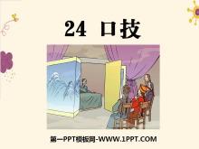 《口技》PPT�n件11