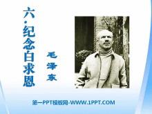 《纪念白求恩》PPT课件6
