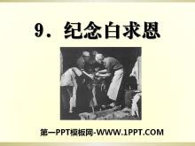 《纪念白求恩》PPT课件7