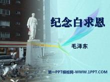 《纪念白求恩》PPT课件8