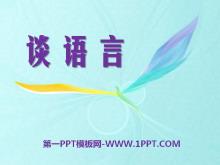 《谈语言》PPT课件3