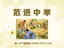 《范进中举》PPT课件15
