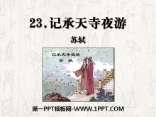 《记承天寺夜游》PPT课件11