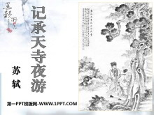 《记承天寺夜游》PPT课件12
