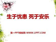 《生于忧患,死于安乐》PPT课件11