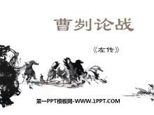 《曹刿论战》PPT课件12
