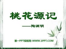 《桃花源记》PPT课件14