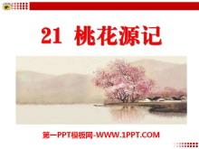 《桃花源记》PPT课件15