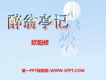 《醉翁亭记》PPT课件11