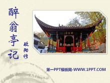 《醉翁亭记》PPT课件12
