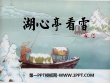 《湖心亭看雪》PPT课件7