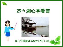《湖心亭看雪》PPT课件8
