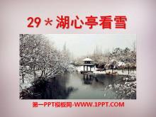 《湖心亭看雪》PPT课件9