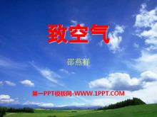 《致空气》PPT课件3