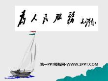《为人民服务》PPT课件9