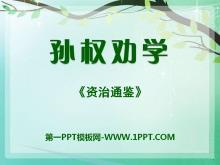 《孙权劝学》PPT课件9