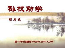 《孙权劝学》PPT课件10