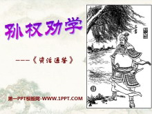 《孙权劝学》PPT课件11