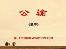 《公输》PPT课件7