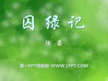 《囚绿记》PPT课件6