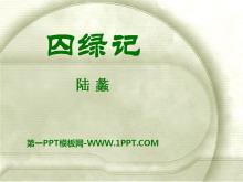 《囚绿记》PPT课件8