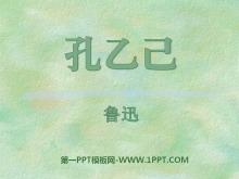 《孔乙己》PPT课件13