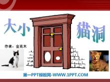 《大小猫洞》PPT课件2