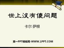 《世上没有傻问题》PPT课件
