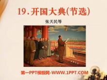 《开国大典》PPT课件11