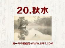 《秋水》PPT课件3