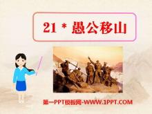 《愚公移山》PPT课件12