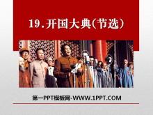 《开国大典》PPT课件12