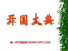 《开国大典》PPT课件13