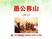 《愚公移山》PPT课件13