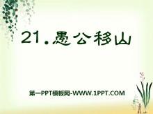 《愚公移山》PPT课件14
