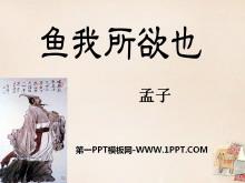《鱼我所欲也》PPT课件12