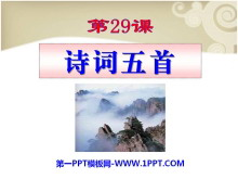 《诗词五首》PPT课件10
