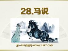 《�R�f》PPT�n件14