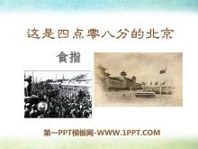 《这是四点零八分的北京》PPT课件2