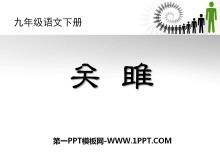《关雎》PPT课件7