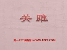 《关雎》PPT课件8