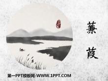 《蒹葭》PPT课件7