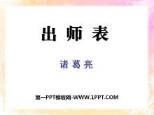 《出师表》PPT课件7